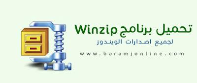تحميل برنامج winzip للكمبيوتر 2021