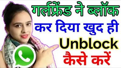 WhatsApp पर अपना Number Unblock कैसे करें। - 2020 का नया तरीका