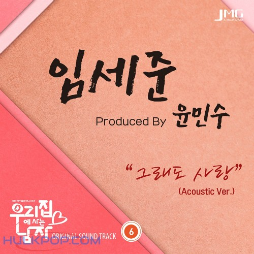 [Single] Im Se Jun – Sweet Stranger and Me OST Track.6