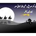 prophet Abu Bakr Siddiq (RA) end of time | hazrat abu bakar siddiq (ra) ...
