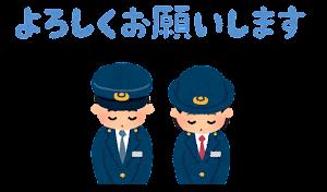 「よろしくお願いします」のイラスト(警察官)