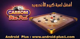 لعبة carrom pool مهكرة للايفون