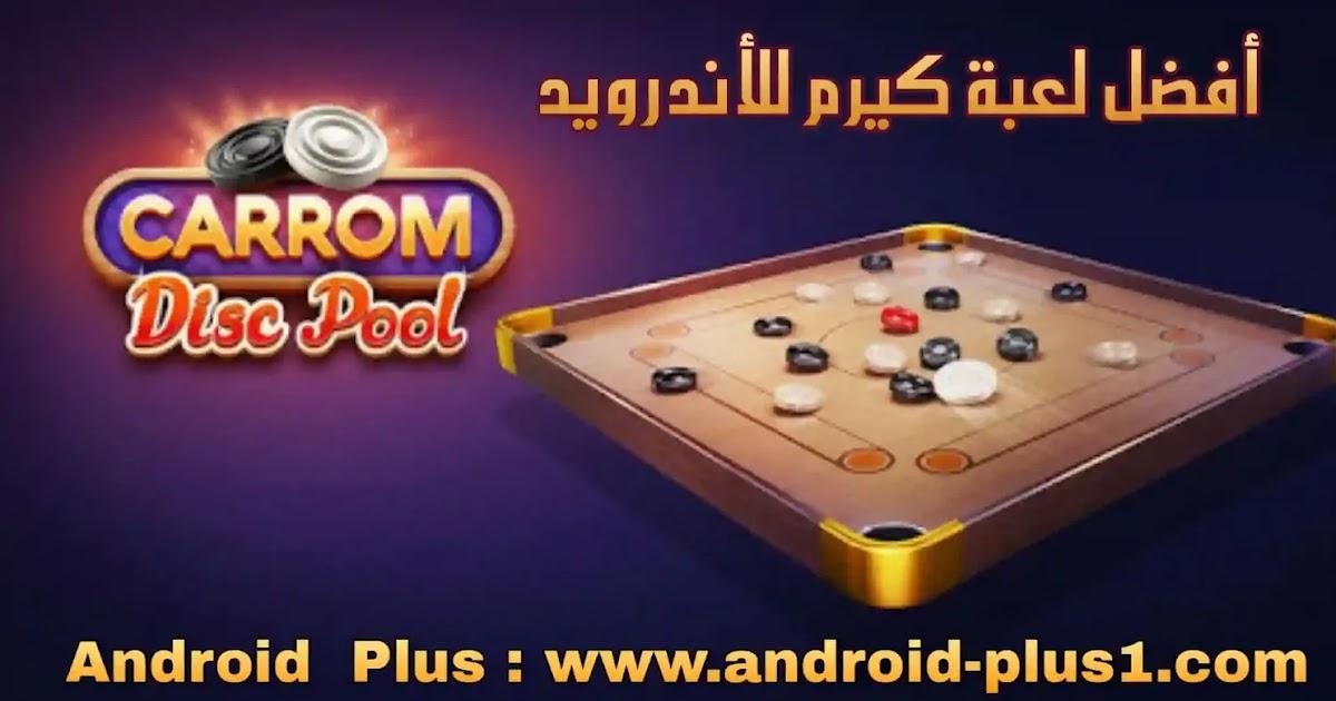 تحميل لعبة carrom pool