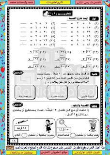 حصريا بوكليت مدرسة الجلاء الابتدائية في الرياضيات للصف الثالث الابتدائي الترم الثاني 2020