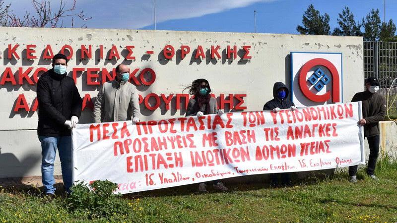 Συμβολική κινητοποίηση για την Υγεία στο Νοσοκομείο Αλεξανδρούπολης