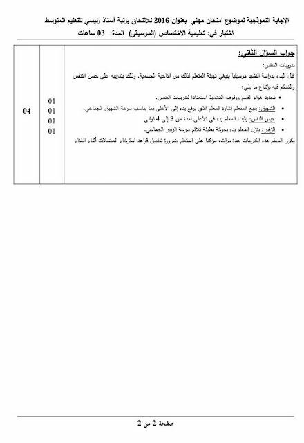 مواضيع مسابقة الالتحاق برتبة أستاذ 24.jpg