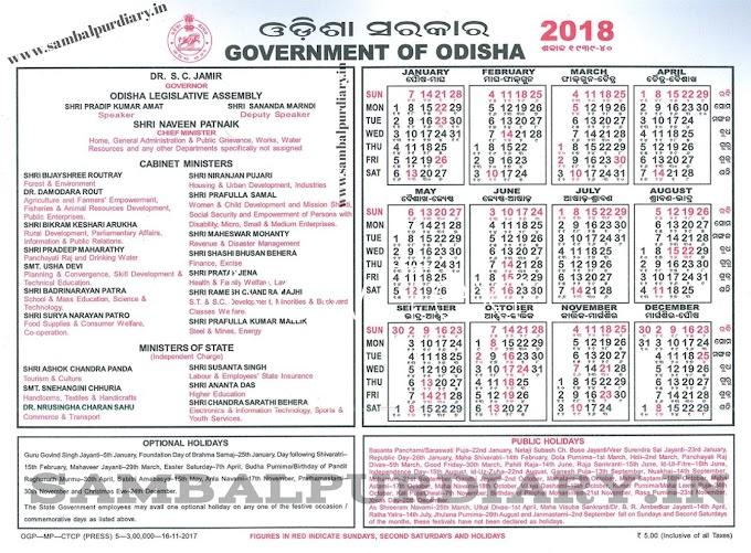 Odia govt calendar 2019 Download Odisha GOVT Celendar (PDF)