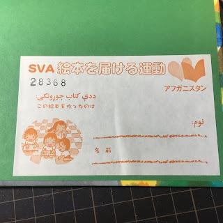 シャンティ国際ボランティア会の「絵本を届ける運動」の作業風景