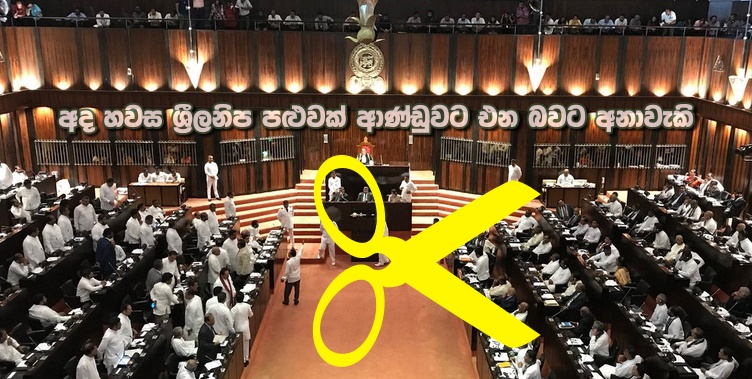 https://www.gossiplankanews.com/2019/07/slfp-divide-today.html