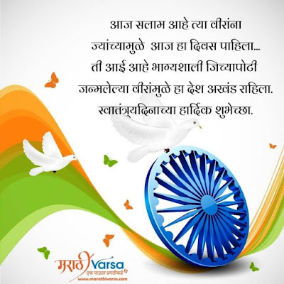 15 August Independence Day Messages in Marathi