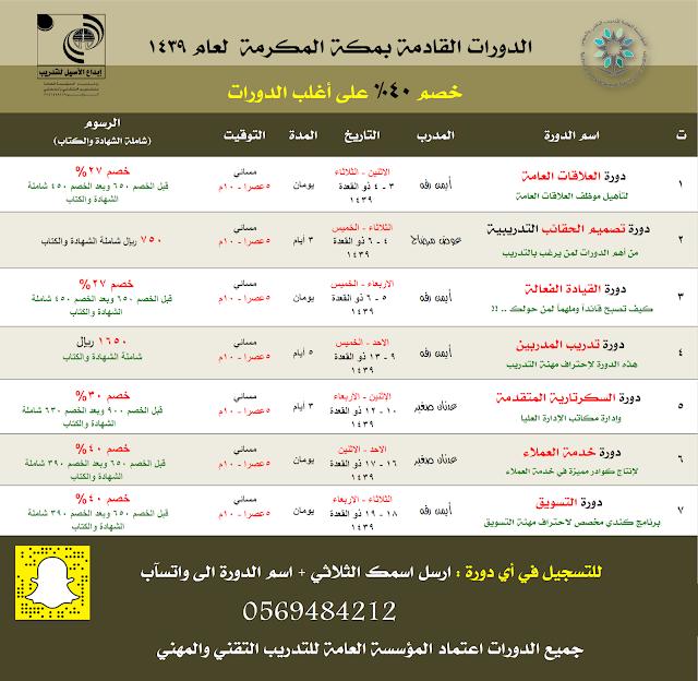 جدول الدورات القادمة بمكة 1439 (تحديث مستمر)