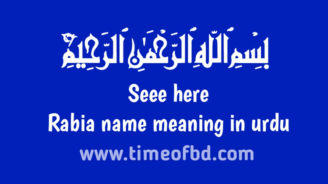 Rabia name meaning in urdu, رابعہ نام کا مطلب اردو میں ہے