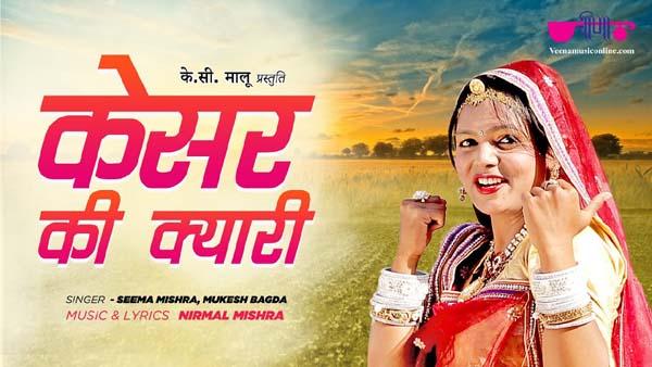 Kesar Ki Kyari Lyrics - Seema Mishra | Chand Chadhyo Gignar