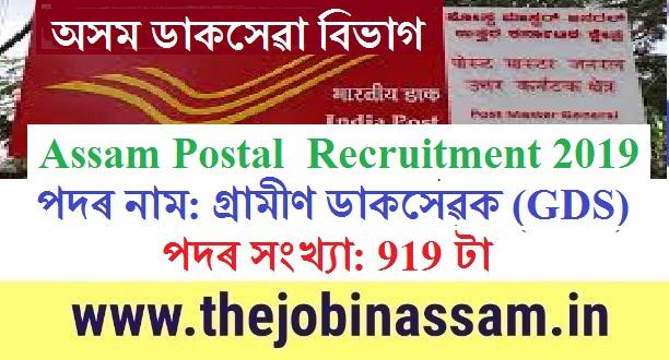 Assam Postal Service Recruitment 2019
