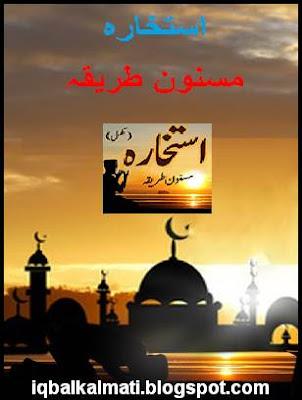 istikhara ka tariqa Urdu
