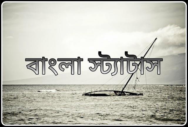100+ Top Sad Bengali Status[স্যাড বাংলা স্ট্যাটাস] for WhatsApp, Facebook | বাংলা হোয়াটসঅ্যাপ স্ট্যাটাস