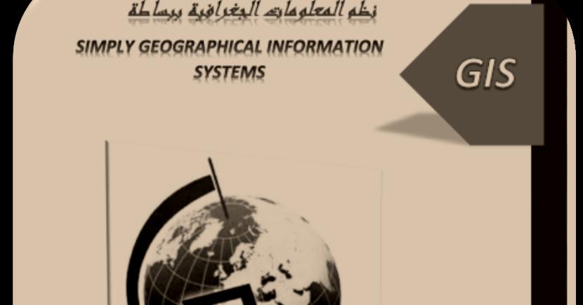 تحميل كتاب نظم المعلومات المحاسبية