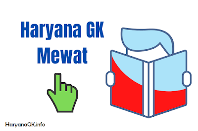 haryana gk mewat in hindi
