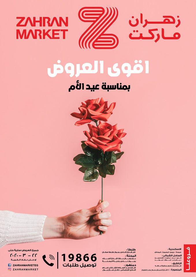 عروض زهران ماركت من 27 فبراير حتى 22 مارس 2020 عيد الام