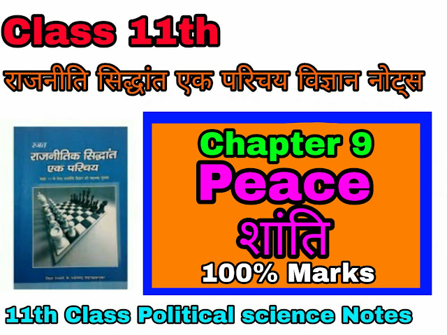 11th class Political Science CBSE 2ND Book Notes In Hindi Medium chapter 9 Peace