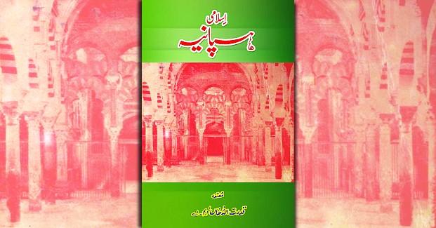 islamic-andalus-history-urdu