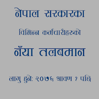 Nepal Government Officials New Salary Scale 2076
