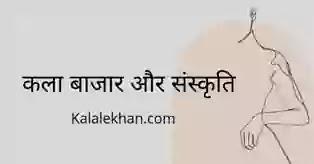 kala sanskriti aur bajar