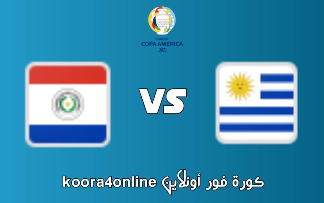 مشاهدة مباراة الأوروغواي  و الباراغواي بث مباشر اليوم 29-06-2021 كوبا امريكا