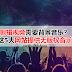 剪辑视频需要背景音乐?这5大网站提供无版权音乐!