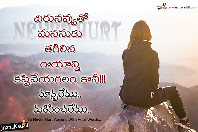 telugu quotes on life,realistic life quotes in telugu, don't hurt anyone in your life quotes in telugu