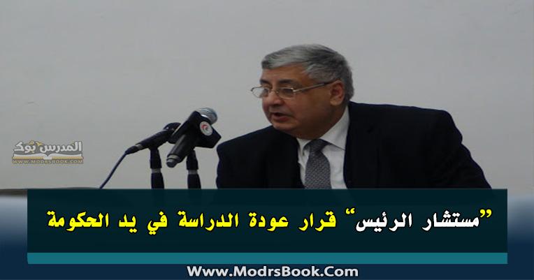 مستشار الرئيس: قرار عودة الدراسة في يد الحكومة