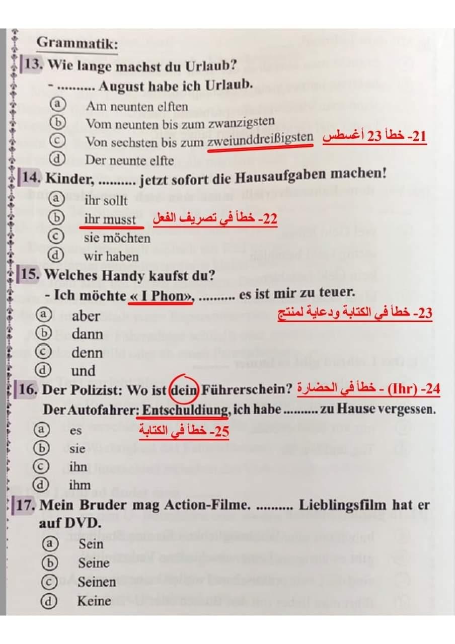 دكتَور جامعي : ٣١ غلطة في امتحان الالماني للثانوية العامة 5