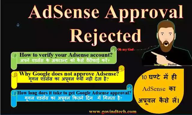 If you follow this method, then you will get the approval of AdSense in 10 hours,अगर आप इस तरीके को अपनायेगें तो 10 घंटे में आपको एडसेंस का अप्रूवल मिल जायेगा।