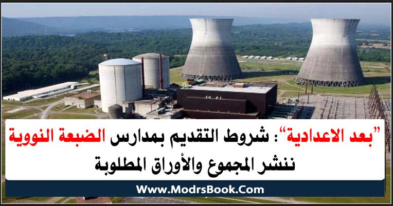 الكترونيا التقديم في مدرسة الضبعة النووية 2020 تعرف شروط القبول والأوراق المطلوبة