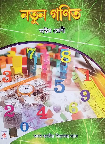 Class Mathematics Books