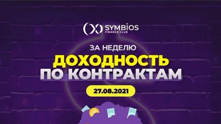 Недельный отчет от Symbios Club