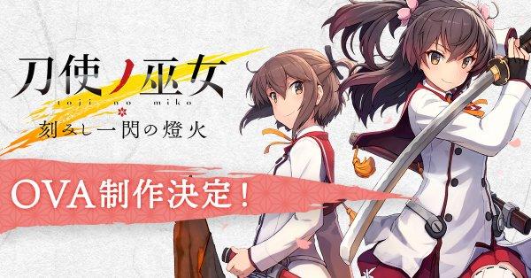 도사의 무녀 OVA (도사의 무녀 : 새겨진 일섬의 등불) icon