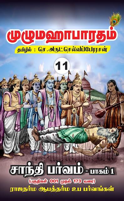 சாந்தி பர்வம் - 1