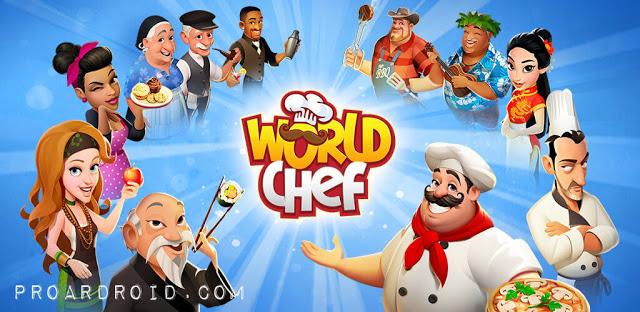 لعبة World Chef الرائعة نسخة كاملة مهكرة