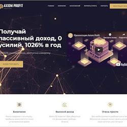Axiom Profit: обзор и отзывы о axiomprofit.com (HYIP СКАМ)
