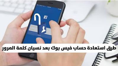 كيفية استعادة حساب فيس بوك Facebook بعد نسيان كلمة المرور