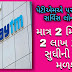 Paytm launches personal loan service, now you can get a loan of up to Rs 2 lakh in just 2 minutes