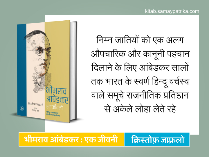ambedkar hindi book review