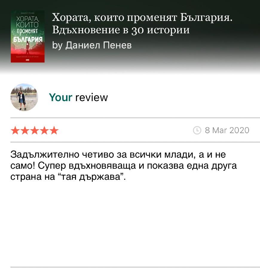 хората, които променят българия мнения