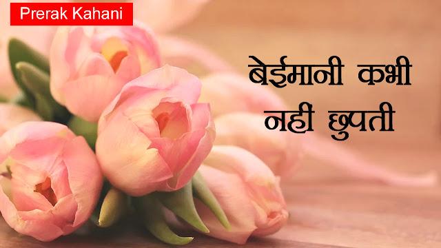 Prerak Kahaniya,Prerak Kahani,Motivational Story In Hindi,