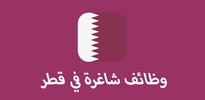 وظائف شاغرة في جامعة قطر