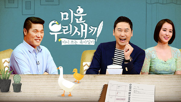 Download Variey Show Korea Mom's Diary: My Ugly Duckling Batch Subtitle Indonesia