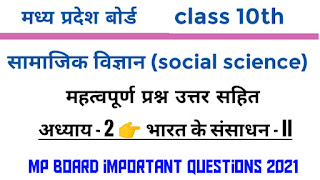 mp board social science 10th important question in hindi chapter-2 for 2021 exam,