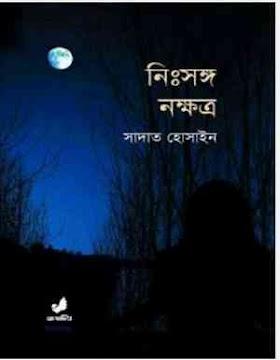 নিঃসঙ্গ নক্ষত্র - সাদাত হোসাইন Nisongo Nakkhotro - Sadat Hossain