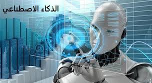 الذكاء الاصطناعي فوائده وتاريخه